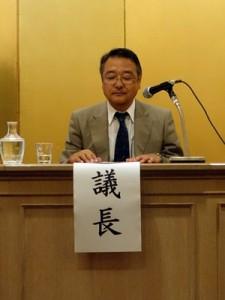 総会の議長、菊川俊英氏